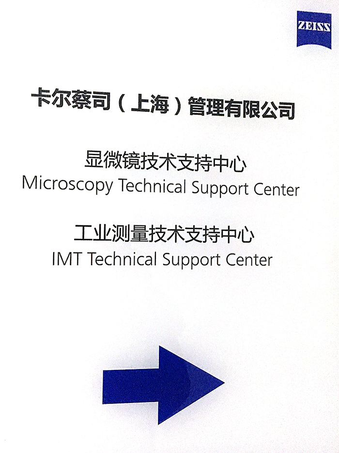 MIC Service Galerie China Support Center 2019